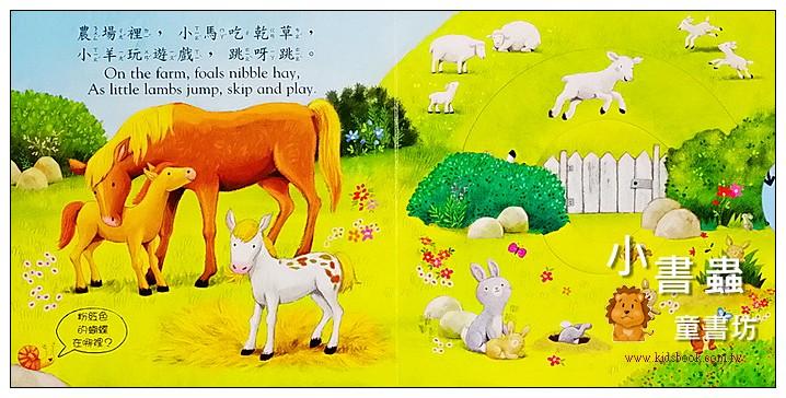 內頁放大:推、拉、轉(動物):好棒的動物寶寶(79折)