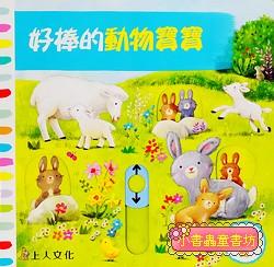 推、拉、轉硬頁操作書(中文):好棒的動物寶寶(79折)