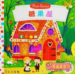 推、拉、轉硬頁操作書(中文)(童話):糖果屋 (79折)
