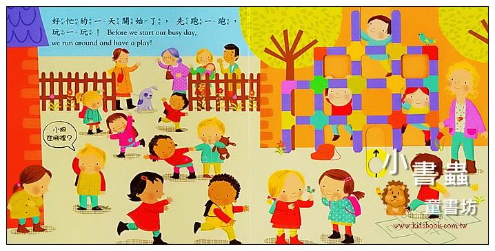內頁放大:推、拉、轉硬頁操作書(中文):好棒的幼兒園 (79折)