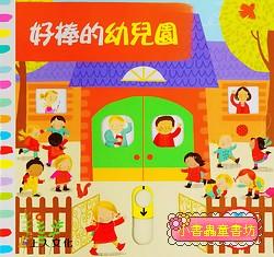 推、拉、轉硬頁操作書(中文):好棒的幼兒園 (79折)