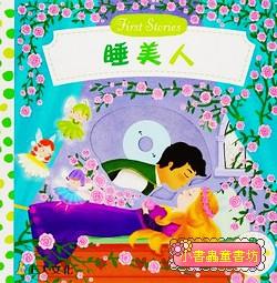 推、拉、轉硬頁操作書(中文)(童話):睡美人 (79折)