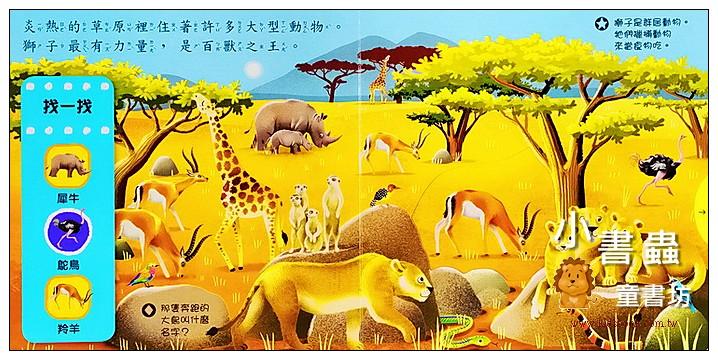內頁放大:推、拉、轉硬頁操作書(中文):好棒的野生動物 (79折)
