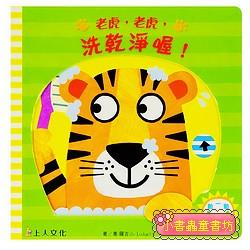 推、拉、轉硬頁操作書(動物):老虎老虎洗乾淨喔! (上人書展 75折)