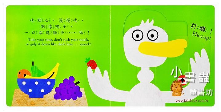 內頁放大:動一動真好玩硬頁操作書(動物):母牛,母牛,好好吃東西! (79折)