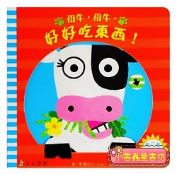 推、拉、轉硬頁操作書(動物):母牛,母牛,好好吃東西! (上人書展 75折)