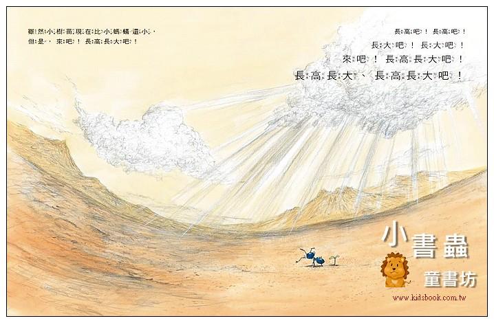 內頁放大:小樹苗大世界(85折)