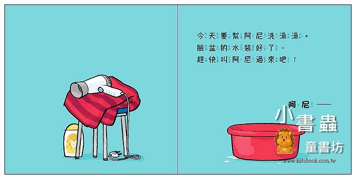 內頁放大:誰來幫我洗澡澡? (85折)
