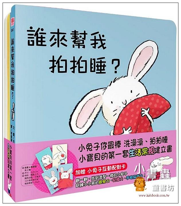 內頁放大:小兔子你最棒: 洗澡澡、拍拍睡 小寶貝的第一套生活常規建立書 (2冊合售) (85折)