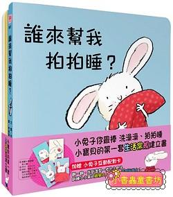 小兔子你最棒: 洗澡澡、拍拍睡 小寶貝的第一套生活常規建立書 (2冊合售) (75折)