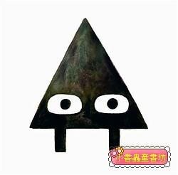 三角形 (79折)