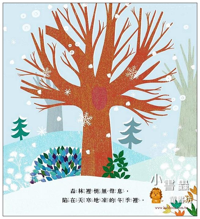 內頁放大:樹: 春夏秋冬, 季節流轉 (79折)