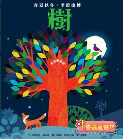 樹: 春夏秋冬, 季節流轉 (79折)<親近植物繪本>