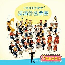 小寶貝的音樂會: 認識管弦樂團 (79折)