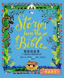 聖經的故事: 17篇說給孩子聽的經典文學 (79折)