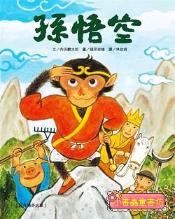 經典傳奇故事: 孫悟空 (79折)