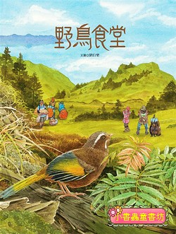 野鳥食堂 (85折)