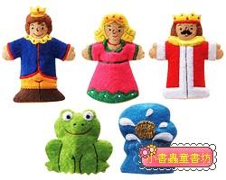 童話手指玩偶-青蛙王子 絕版品 可訂數量:1