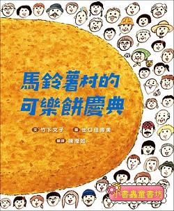 馬鈴薯村的可樂餅慶典 (79折)