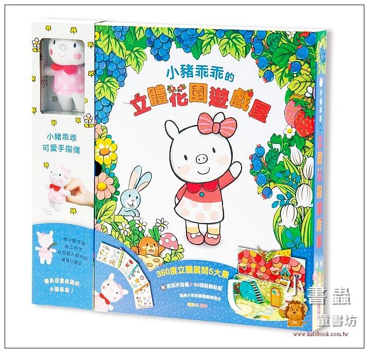 內頁放大:小豬乖乖的立體花園遊戲屋 (附手指偶/60張裝飾貼紙)(85折)