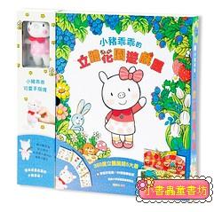 小豬乖乖的立體花園遊戲屋 (附手指偶/60張裝飾貼紙)(限時75折)