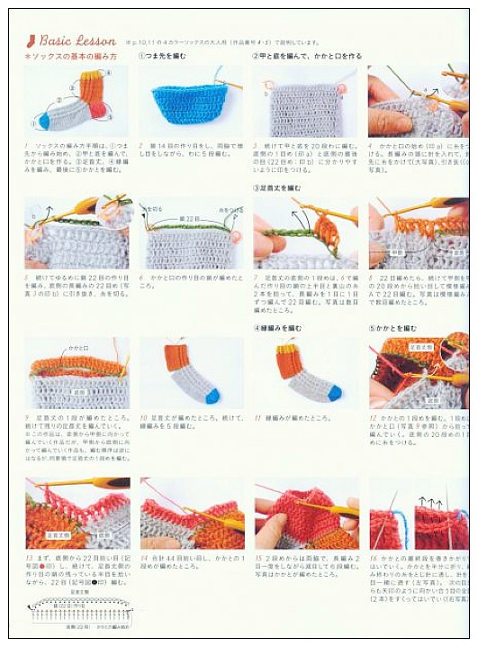內頁放大:3天完成簡單鉤針編織的可愛襪子(現貨:2)(絕版書)