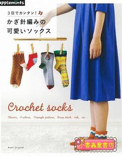 3天完成簡單鉤針編織的可愛襪子