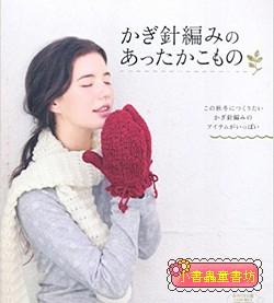 鉤針編織的溫暖小物(帽子、圍巾、包包、手套、圓座、室內鞋…)(79折)