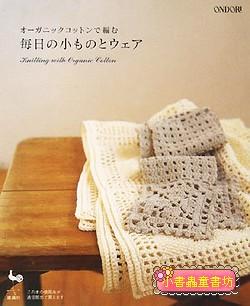 (無垢)綿線編織小物和衣服1(79折)