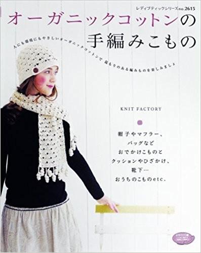 內頁放大:(無垢)綿線編織小物和衣服2(79折)