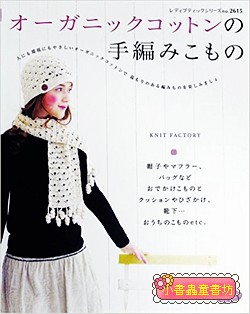 (無垢)綿線編織小物和衣服2(79折)