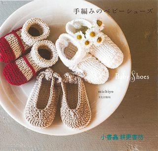 手工編織的可愛嬰幼兒鞋