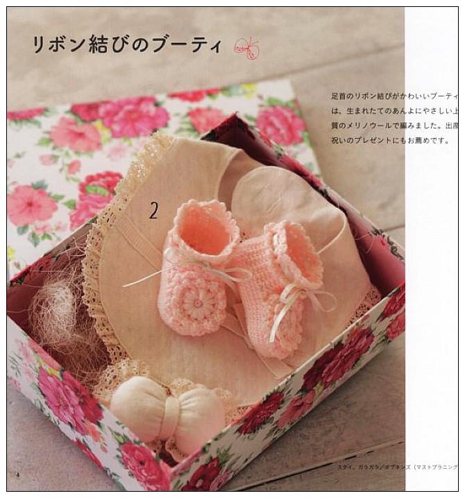 內頁放大:鉤針編織可愛嬰幼兒鞋(26款)