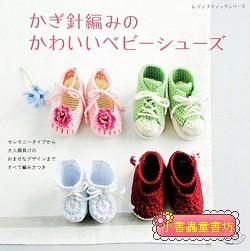 鉤針編織可愛嬰幼兒鞋(26款)