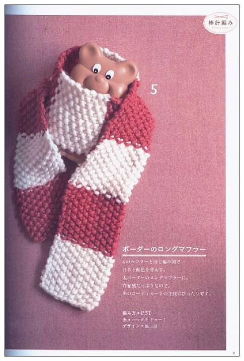 內頁放大:簡單編織暖冬圍巾小物(45款)
