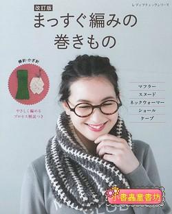 簡單編織暖冬圍巾小物(45款)