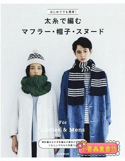 利用粗線簡單編織圍巾、帽子、小物