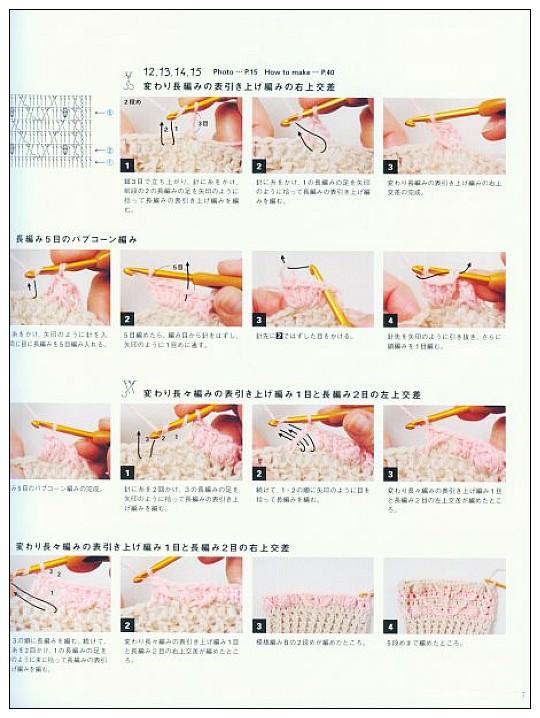 內頁放大:鉤針編織美麗保暖手套設計作品50款