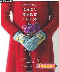 鉤針編織美麗保暖手套設計作品50款