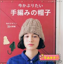 手工編織造型毛帽(36款)
