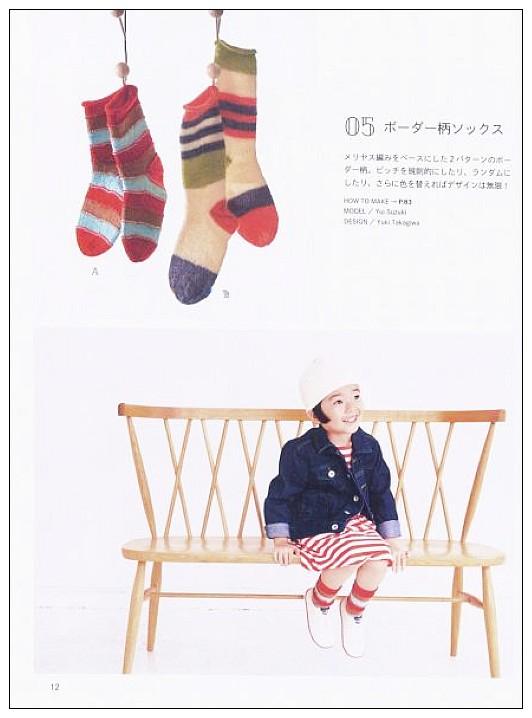 內頁放大:棒針與鉤針編織可愛兒童保暖毛襪(31款)