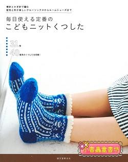 棒針與鉤針編織可愛兒童保暖毛襪(31款)