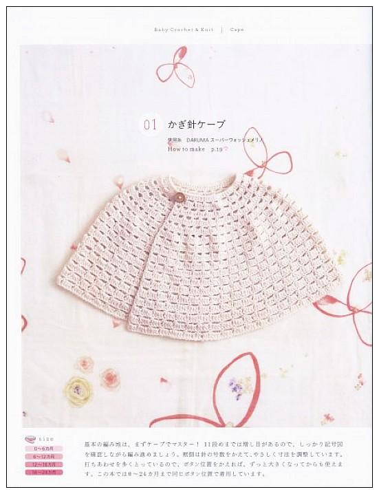 內頁放大:簡單可愛嬰幼兒衣服、小物編織
