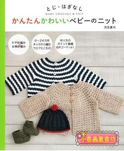 簡單可愛嬰幼兒衣服、小物編織