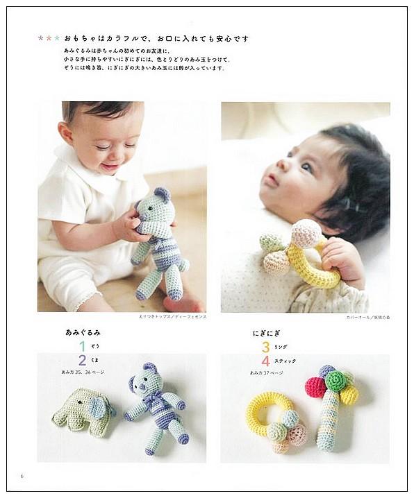 內頁放大:(無垢)棉線編織的可愛嬰幼兒衣服、小物