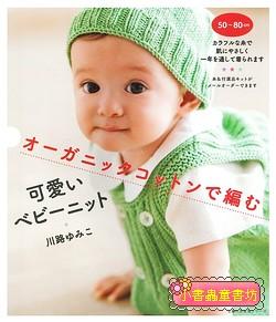 (無垢)棉線編織的可愛嬰幼兒衣服、小物