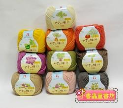野菜園 M(羊毛線)(編號: )(每捲計價)