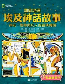 埃及神話故事:神祇、怪物與凡人的經典傳說