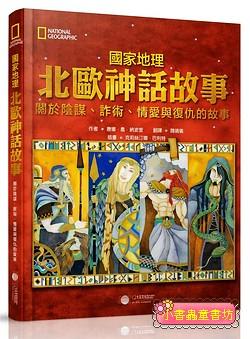 北歐神話故事:關於陰謀、詐術、情愛與復仇的故事