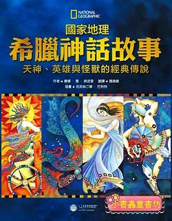 希臘神話故事:天神、英雄與怪獸的經典故事